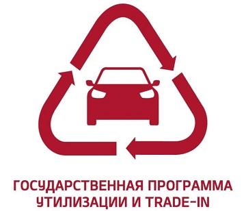 Автолюбителям можно воспользоваться государственной поддержкой по программе trade-in