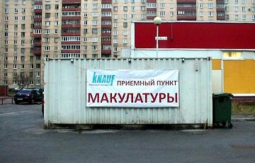Бизнес утилизация мусора макулатура продукция из макулатуры