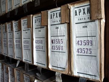 Секретные архивы