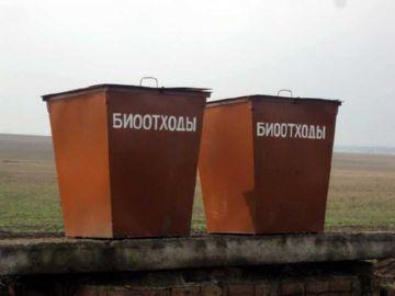 Контейнеры биоотходы