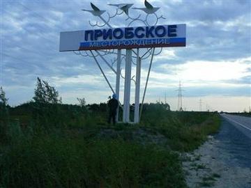 Ромашкинское месторождение нефти