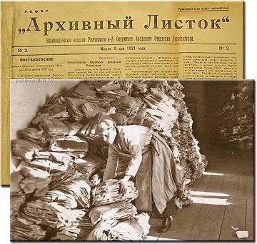 Классификация архивов