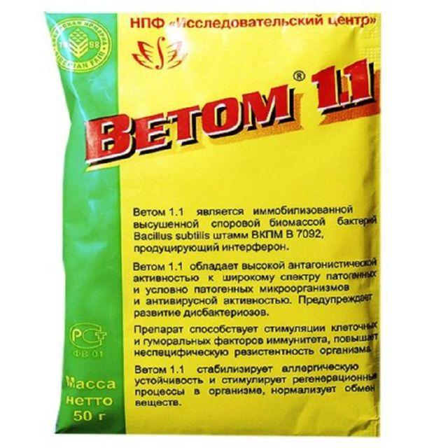 ветом 11 препарат для кур инструкция
