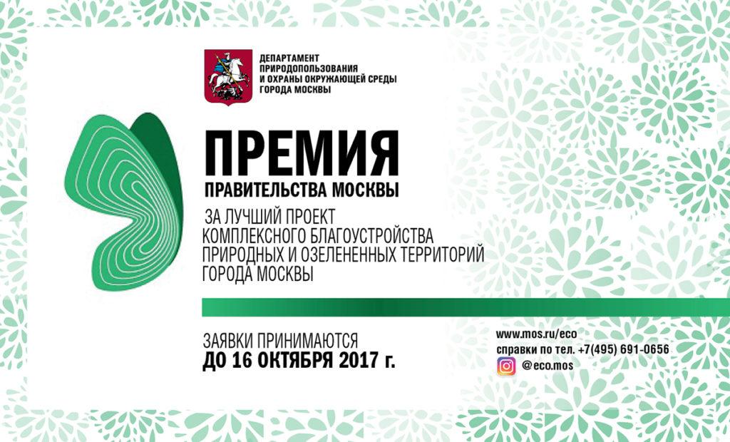 Премия Правительства Москвы за лучший проект комплексного благоустройства природных и озелененных